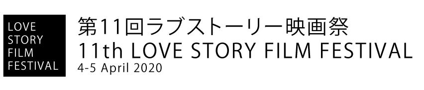 第11回ラブストーリー映画祭・11th LOVE STORY FILM FESTIVAL (2020)